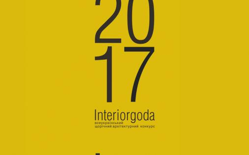 interyergoda